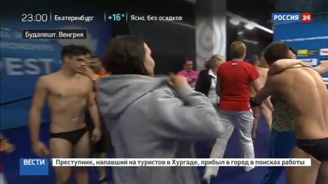Новости на Россия 24 • Триумф российских прыгунов на чемпионате мира в Будапеште