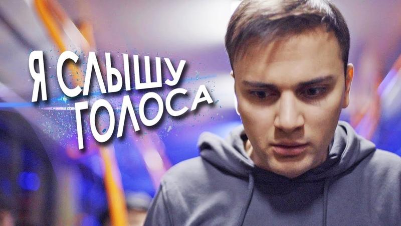 Никита Козырев — Я СЛЫШУ ГОЛОСА (Премьера клипа, 2018)