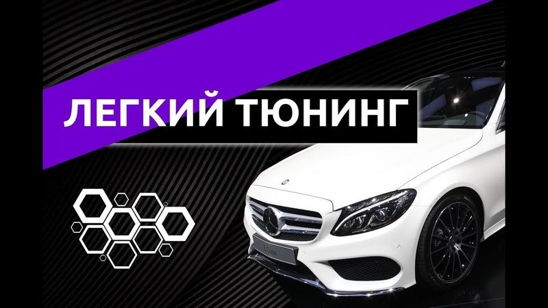 Легкий тюнинг Mercedes C classe. Замена декоративной решетки