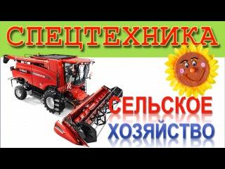 Спецтехника для малышей #2. Сельхозтехника. Развивающие мультфильмы для детей