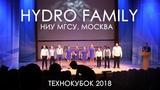Hydro Family, НИУ МГСУ, Москва. Приветствие.