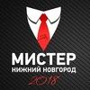 Мистер Нижний Новгород