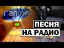 Галилео Песня на радио 🎶📻 Song on the radio
