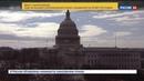 Новости на Россия 24 • Предстоящие выборы президента России стали настоящим полем битвы для США