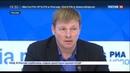 Новости на Россия 24 • Адвокаты российских олимпийцев собираются призвать к ответу Родченкова и Макларена