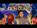 Стражник лев(Обзор на фильм