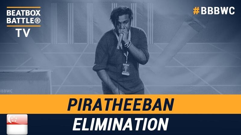 Piratheeban from Singapore - Men Elimination - 5th Beatbox Battle World Championship