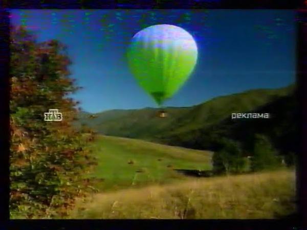 Рекламный блок (НТВ, 9.11.2003) (1)