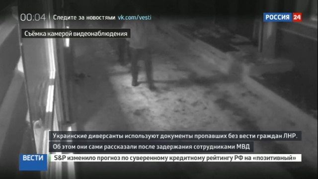 Новости на Россия 24 • СБУ использует паспорта ЛНР для засылки диверсантов на территорию Донбасса