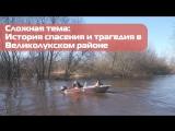 Сложная тема: История спасения и трагедия в Великолукском районе