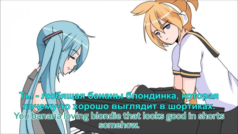 VOCALOID Hatsune Miku Damn You Len rus sub