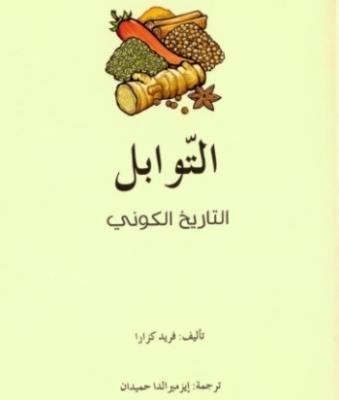 تحميل كتاب التوابل التاريخ الكوني تأليف فريد كزار ZT46gfcDTvU