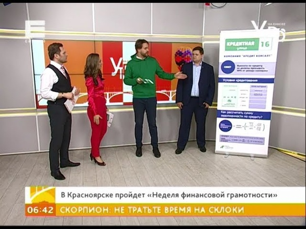 Учимся экономить: в Красноярске пройдет «Неделя финансовой грамотности»