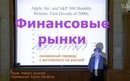 Финансовые рынки синхронный перевод проф Роберт Шиллер Йельский университет лекция 1