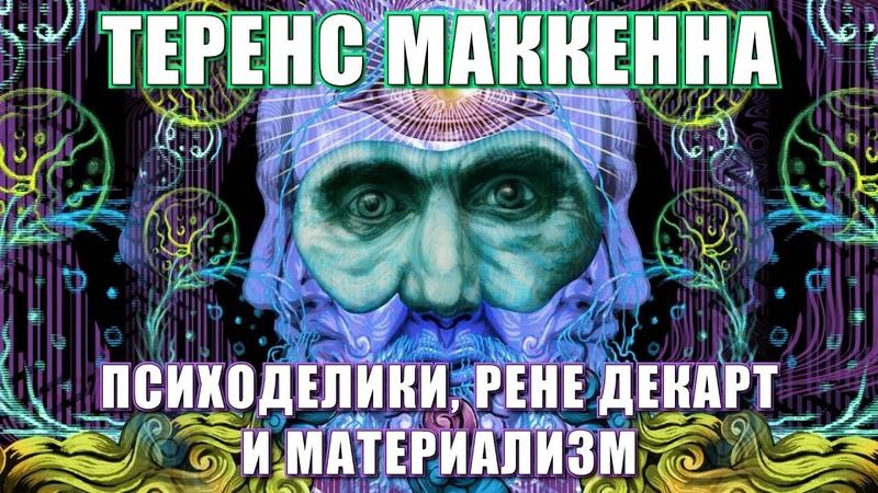 Теренс МакКенна Психоделики Рене Декарт и Материализм