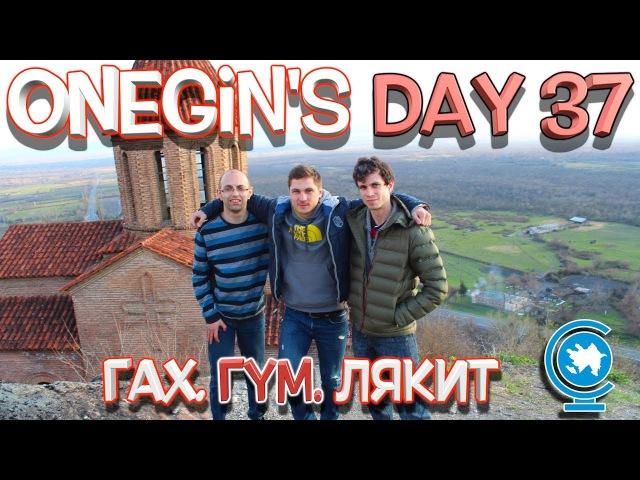 Onegin's Day 37. Гах. Гум. Лякит / Qax. Qum. Ləkit