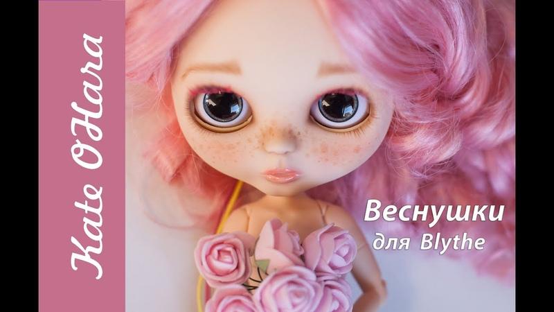 Как нарисовать веснушки кукле Blythe. Реалистичные веснушки для любой куклы.
