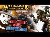 FFH Играем Age of Sigmar Stormcast vs Sylvaneth 2500 pts Open War