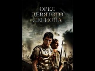 Орел Девятого легиона/The Eagle (2010)