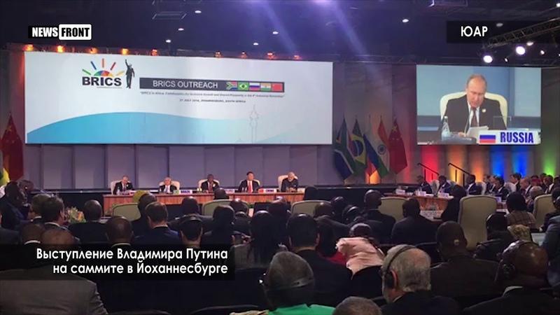Выступление Владимира Путина на саммите в Йоханнесбурге