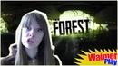 THE FOREST - НАЧАЛО Уроки Выживания блин D