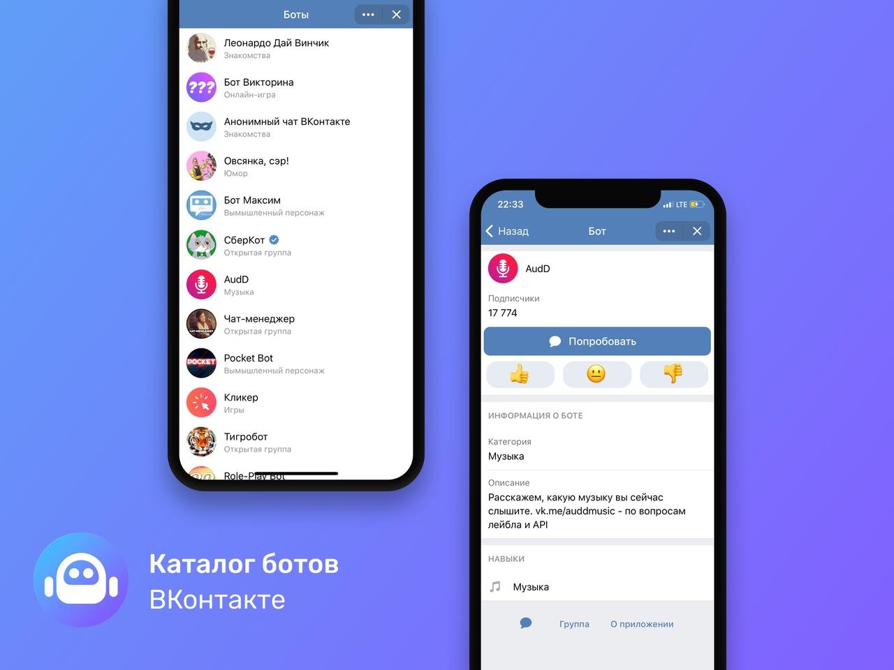 Каталог ботов | ВКонтакте