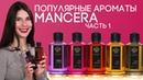 Обзор ароматов Mancera: Black Vanilla / Gold Aoud / Pink Roses / Purple Flowers / Red Tobacco