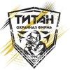 Охранная фирма Титан - охрана и безопасность