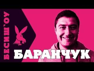 БЕСИШ'ОУ | Ян Баранчук о геях, футболе, Матч ТВ, UFC, Петре Яне