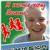 Денис Трунов, 12л., лечение последствий ЧМТ!
