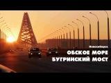 www.cliplab.pro - Обское море и Бугринский мост зимой, Новосибирск  (футажи)