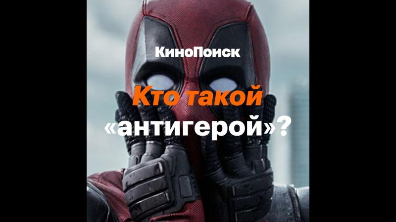 Кинословарь Кто такой антигерой