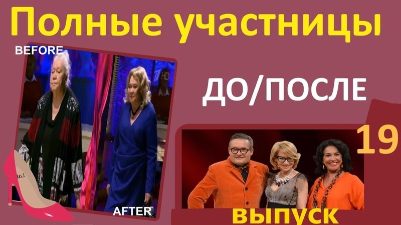 Модный приговор для полных женщин. До и После./BeforeAfter 19