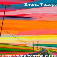 ЕленаФедорова