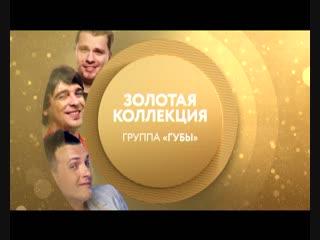 Золотая коллекция. Группа Губы на ТНТ4!