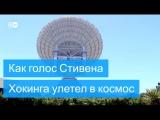 Голос Стивена Хокинга во Вселенной