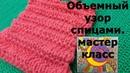 Узор спицами 109. Объемная вязка для шапки или свитера. Узор двойными волнами.