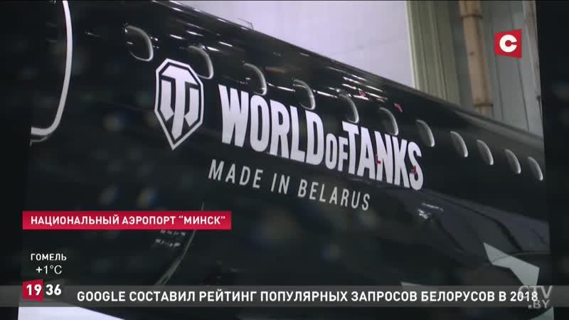 Танколёт от Белавиа и Wargaming показываем новинку снаружи и изнутри