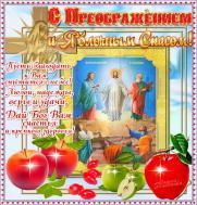 19 августа — Преображение Господне и Яблочный спас