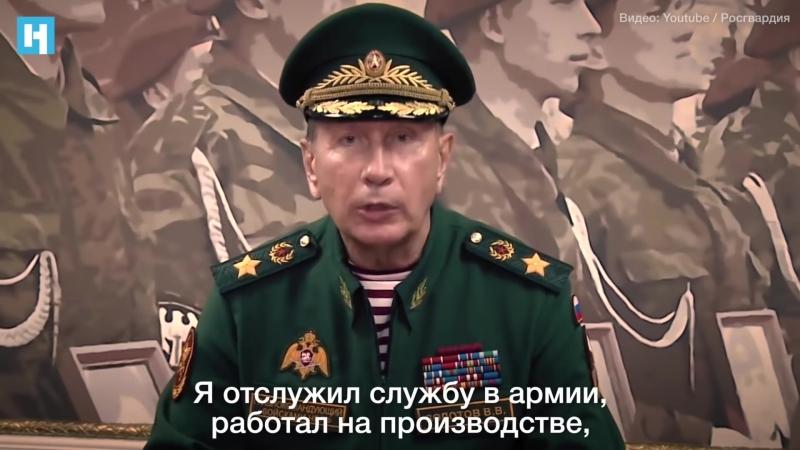 Немного фактов о Викторе Золотове директоре Рос.Гвардии и Путинском охраннике