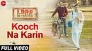 Kooch Na Karin - Full Video | Load Wedding | Fahad Mustafa Mehwish Hayat | Azhar Abbas
