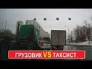 У МЕНЯ ХРЕН ПРОСКОЧИШЬ Дорожные войны ДТП Москва Столица Мира