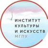 Институт культуры и искусств МГПУ