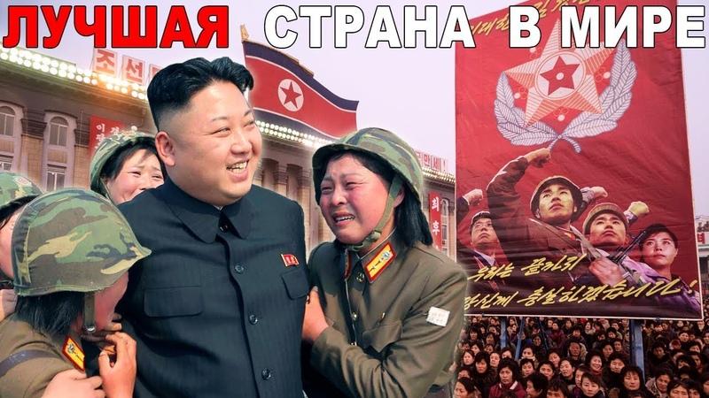 Северная Корея - АД социализма, или Самая лучшая страна