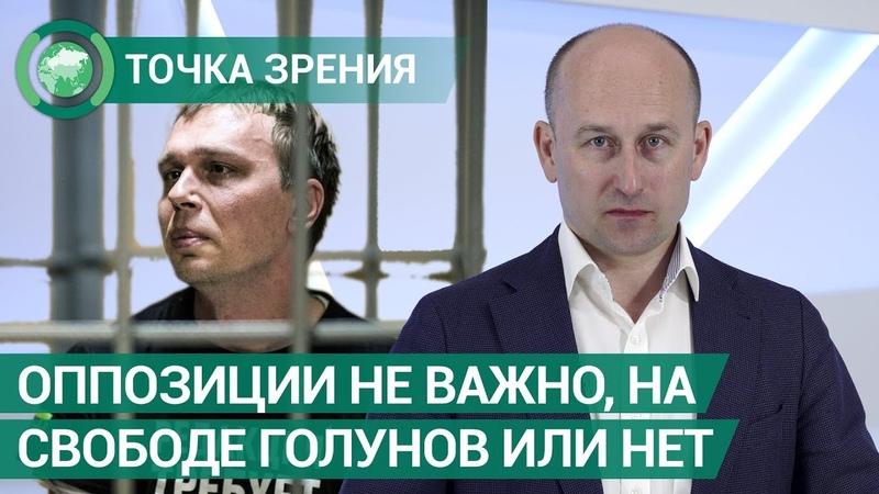 Оппозиции все равно, на свободе Голунов или нет. Николай Стариков. ФАН-ТВ