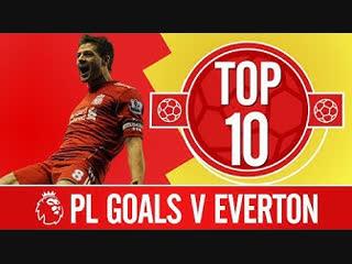 Top 10: Liverpool's best Premier League goals against Everton