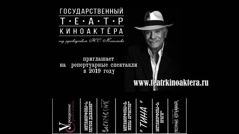 Театр киноактера - promo