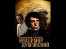 Благородный разбойник Владимир Дубровский фильм