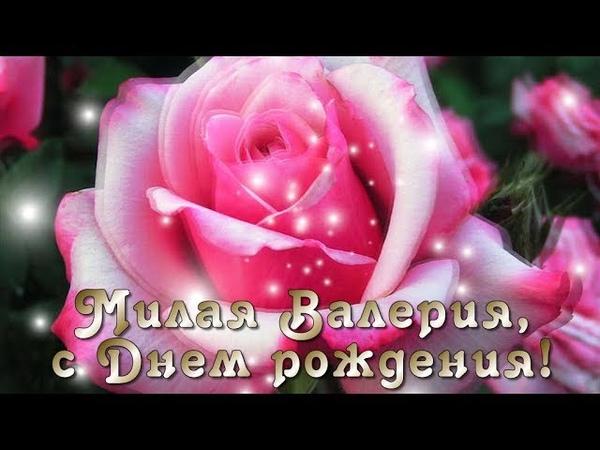 С Днем рождения Валерия Лера Красивая видео открытка