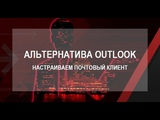 Дополнение к уроку №3. Альтернатива Outlook.